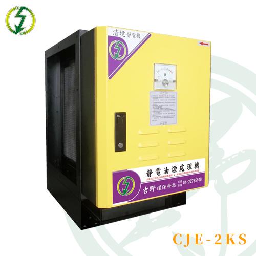 CJE-2KS