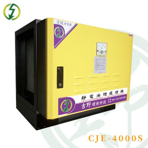 CJE-4000S