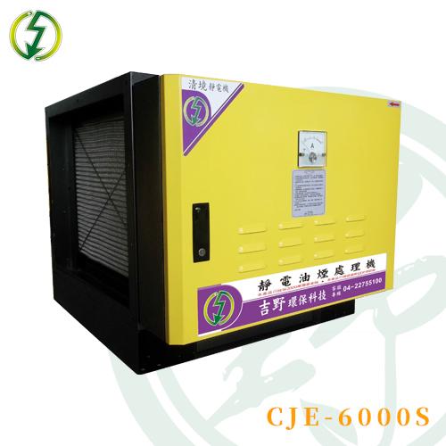 CJE-6000S