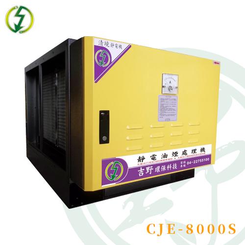 CJE-8000S