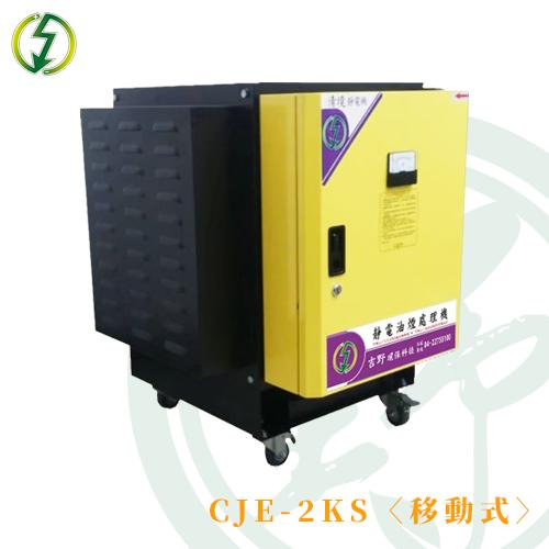CJE-2KS〈移動式〉