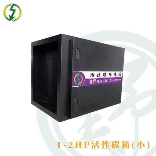 1-2HP活性碳箱(
