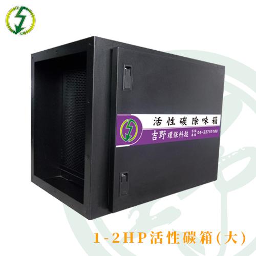 1-2HP活性碳箱(大)