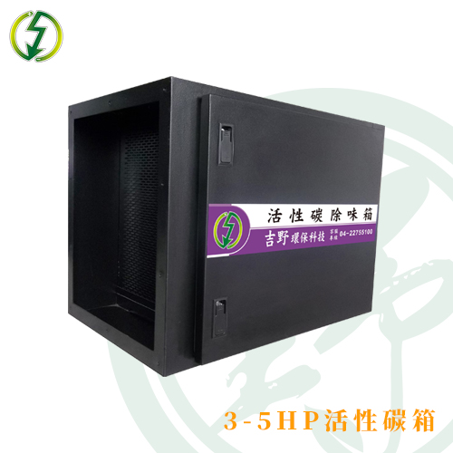 3-5HP活性碳箱