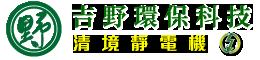 吉野環保科技清境靜電機-靜電機推薦
